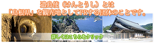 遣島使(けんとうし)とは「島根県」を観光地としてPRする団体のことです。(詳しくはこちらをクリック)