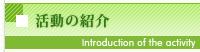 活動の紹介/広島市 税理士事務所 相続